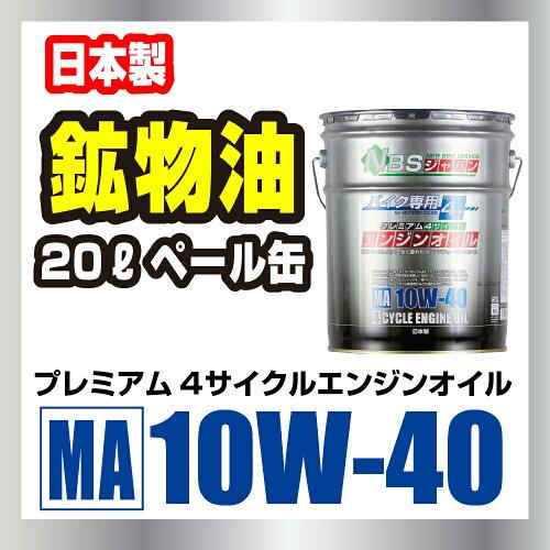 ☆サマーセール☆プレミアムエンジンオイル10W-3020Lペール缶日本国内産バイク用NBSジャパンG1互換スクーター4stオイル