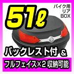 ☆サマーセール☆リアボックス黒【40L】【YM879A】【ブラック】【バイク】【オートバイ】【原付】【大容量】