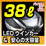 リアボックス38Lリフレクタ−LEDウインカ−クリアバイク【大容量】【通勤】【通学】【トップケース】【ツーリングバッグ】