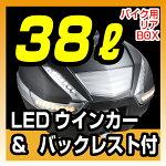 リアボックス38Lバックレスト付リフレクタ−LEDウインカ−クリアバイク【大容量】【通勤】【通学】【トップケース】【ツーリングバッグ】