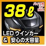 リアボックス38Lリフレクタ−LEDウインカ−スモークバイク【大容量】【通勤】【通学】【トップケース】【ツーリングバッグ】