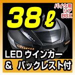 リアボックス38Lバックレスト付リフレクタ−LEDウインカ−スモークバイク【大容量】【通勤】【通学】【トップケース】【ツーリングバッグ】