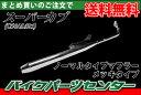 ホンダ スーパーカブ【C50/STD/DX】対応マフラー(ステー/プロテクター付) バイクパーツセンター