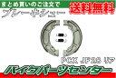 ブレーキシュー SOK134 PCX JF28 バイクパーツセンター