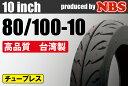 【NBS】80/100-10【5本セット】【バイク】【オートバイ】【タイヤ】【高品質】 バイクパーツセンター