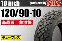 【NBS】120/90-10【バイク】【オートバイ】【タイヤ】【高品質】【台湾製】 バイクパーツセンター