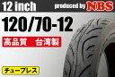 【NBS】120/70-12【バイク】【オートバイ】【タイヤ】【高品質】 バイクパーツセンター