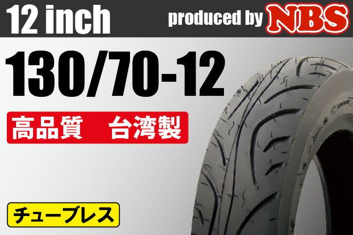 【NBS】130/70-12【バイク】【オートバイ】【タイヤ】【高品質】【台湾製】 バイクパーツセンター