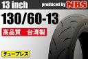 【NBS】130/60-13【バイク】【オートバイ】【タイヤ】【高品質】【台湾製】 バイクパーツセンター