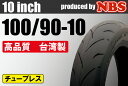 【NBS】100/90-10【5本セット】【バイク】【オートバイ】【タイヤ】【高品質】 バイクパーツセンター