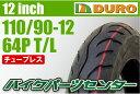 【DURO】110/90-12【DM1059】【バイク】【オートバイ】【タイヤ】【高品質】【ダンロップ】【OEM】【デューロ】 バイ…