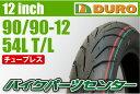 【DURO】90/90-12【DM1092F】【バイク】【オートバイ】【タイヤ】【高品質】【ダンロップ】【OEM】【デューロ】 バイクパーツセンター