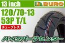 【DURO】120/70-13【DM1017】【バイク】【オートバイ】【タイヤ】【高品質】【ダンロップ】【OEM】【デューロ】 バイクパーツセンター