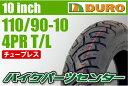 【DURO】110/90-10【HF295】【バイク】【オートバイ】【タイヤ】【高品質】【ダンロップ】【OEM】【デューロ】 バイクパーツセンター