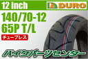 【DURO】140/70-12【DM1017】【バイク】【オートバイ】【タイヤ】【高品質】【ダンロップ】【OEM】【デューロ】 バイクパーツセンター