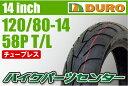 【DURO】120/80-14【DM1092】【バイク】【オートバイ】【タイヤ】【高品質】【ダンロップ】【OEM】【デューロ】 バイクパーツセンター