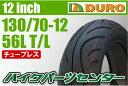 【DURO】130/70-12【DM1060】【バイク】【オートバイ】【タイヤ】【高品質】【ダンロップ】【OEM】【デューロ】 バイクパーツセンター