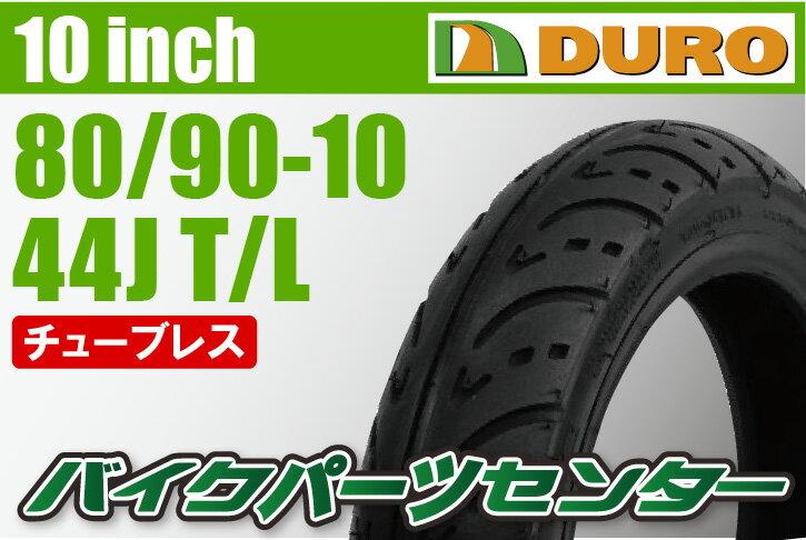【DURO】80/90-10【HF296A】【バイク】【オートバイ】【タイヤ】【高品質】【ダンロップ】【OEM】【デューロ】 バイクパーツセンター