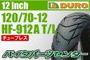 【DURO】120/70-12【HF912A】【バイク】【オートバイ】【タイヤ】【高品質】【ダンロップ】【OEM】【デューロ】 バイクパーツセンター