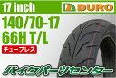 【DURO】140/70-17【HF918】【バイク】【オートバイ】【タイヤ】【高品質】【ダンロップ】【OEM】【デューロ】 バイクパーツセンター