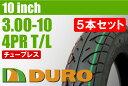 【DURO】3.00-10【5本セット】【HF263A】【バイク】【オートバイ】【タイヤ】【高品質】【ダンロップ】【OEM】【デューロ】 バイクパーツセンター