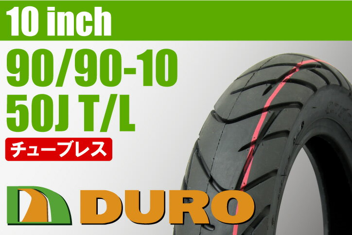 【DURO】90/90-10【HF912A】【バイク】【オートバイ】【タイヤ】【高品質】【ダンロップ】【OEM】【デューロ】 バイクパーツセンター