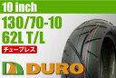 【DURO】130/70-10【DM1017】【バイク】【オートバイ】【タイヤ】【高品質】【ダンロップ】【OEM】【デューロ】 バイクパーツセンター