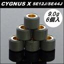 シグナスX用 ウエイトローラー 9g×6個【CYGNUS-X】【ウェイトローラー】 バイクパーツセンター