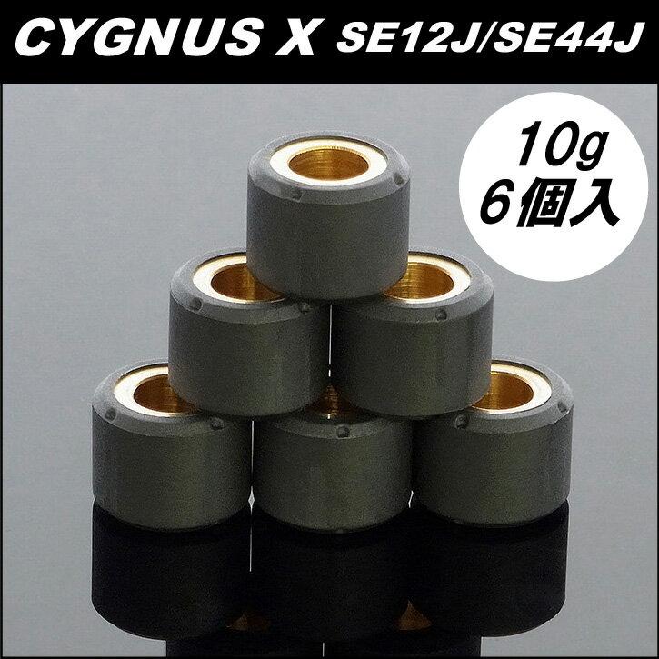 【ウエイトローラー】シグナスX用 10gX6個【CYGNUS-X】【ウェイトローラー】 バイクパーツセンター
