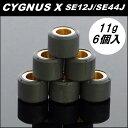 シグナスX用 ウエイトローラー 11g×6個【CYGNUS-X】【ウェイトローラー】 バイクパーツセンター