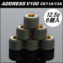 【ウエイトローラー】スズキ アドレスV100【CE11A】12.5gX6個【address】【ウェイトローラー】 バイクパーツセンター