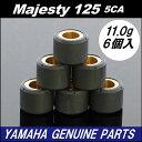 【ヤマハ純正】マジェスティ125【5CA】 ウエイトローラーセット バイクパーツセンター