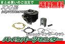 ジョグ 3KJ等 ヤマハ系 50cc シリンダーキット【JOG】 バイクパーツセンター