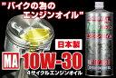 プレミアムエンジンオイル 10W-30 1L 日本国内産 バイク用 NBSジャパン G1互換 スクーター 4stオイル バイクパーツセンター