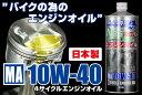 プレミアムエンジンオイル 10W-40 1L 日本国内産 バイク用4サイクル NBSジャパン G1互換 スクーター 4st バイクパーツセンター