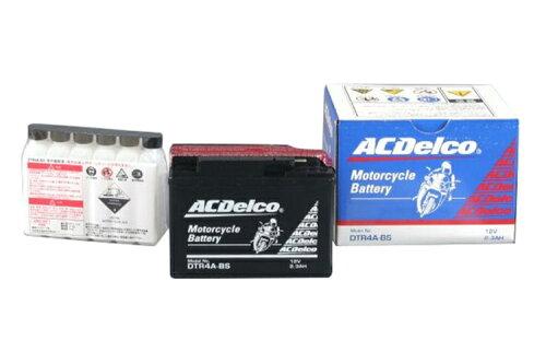 ACデルコDTR4A-BS【保証付】『バイクパーツセンター』