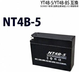 NBS【NT4B-5】【液入り】【1年保証】密閉型 MFバッテリー メンテナンスフリー バイク用 オートバイ GSYUASA 日本電池 古河電池 新神戸電機 HITACHI バイクパーツセンター