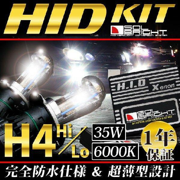 【RISE UP】【SOLBRIGHT】HIDキット 35w 6000k (H4Hi/Lo切り替え)【超高品質HIDコンバージョンキット】《キセノン XENON》車検対応! バイクパーツセンター