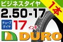 【DURO】2.50-17【HF303】【バイク】【オートバイ】【タイヤ】【高品質】【ダンロップ】【OEM】【デューロ】 バイクパーツセンター