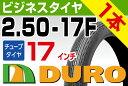 【DURO】2.50-17【HF301】【バイク】【オートバイ】【タイヤ】【高品質】【ダンロップ】【OEM】【デューロ】 バイクパーツセンター