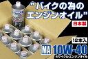 プレミアムエンジンオイル 10W-40 1L 12缶(1箱) 日本国内産 バイク用 NBSジャパン G1互換 スクーター 4st バイクパー…