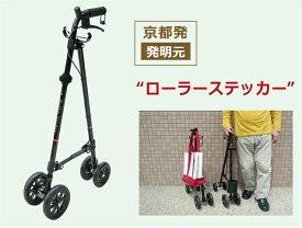 ローラー杖。楽杖。元気で長生きしよう杖。車輪で常に体を支える杖。▶ローラーステッカー