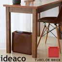 【送料無料】 ideaco tubelor チューブラー Brick ブリック ゴミ箱 ごみ箱 ダストボックス ダストBOX 分別 デザイン 北欧ゴミ箱 おしゃ...