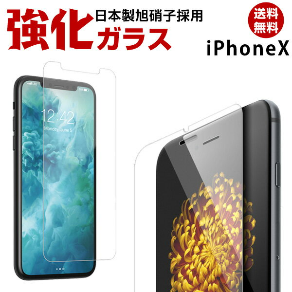 iPhoneX iPhone8 iPhone7 【全国送料無料】 強化ガラスフィルム 液晶保護フィルム iPhone ガラスフィルム 強化ガラス iPhoneケース 併用 保護フィルム 液晶保護ガラスフィルム アイフォン7 アイフォン8 iPhonex