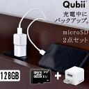 2点セット【全国送料無料】 充電しながら バックアップ Qubii + microSD 128GB 充電 カードリーダー qubii iPhone iP…