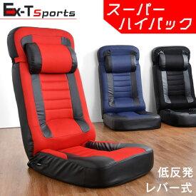<送料無料>スーパーハイバック ゲーミング座椅子 レバー式 14段階 リクライニング 低反発 ゲーム 座椅子 メッシュ コンパクト 一人掛け 座いす 椅子 1人掛け ソファー ゲーミング チェア ハイバック ゲーミングチェア レーシング レバー CYBER GROUND CYBER-GROUND