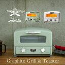 グリルパン付き!【送料無料】 4枚焼き アラジン トースター グリルパン 4枚 焼ける グラファイトトースター オーブン…