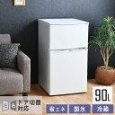 【送料無料】 冷蔵庫 冷凍庫 90L 小型 2ドア 一人暮らし 右開き 省エネ 小型冷凍庫 小型冷蔵庫 ミニ冷凍庫 ミニ冷蔵庫…