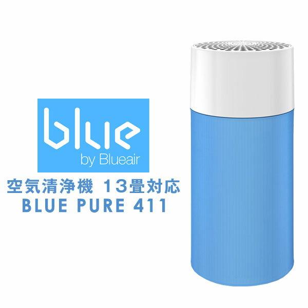 【送料無料】 BLUEAIR 空気洗浄器 一人暮らし 1人暮らし コンパクト 花粉 花粉症 小型 おしゃれ PM2.5 卓上 13畳 シンプル タバコ 煙草 たばこ ブルーエア ホコリ ほこり ウイルス インフルエンザ 360°