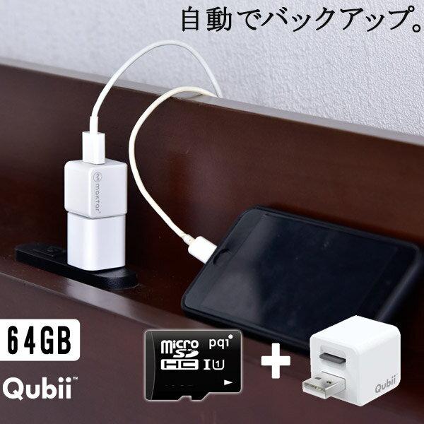 2点セット【全国送料無料】 充電しながら バックアップ Qubii + microSD 64GB 充電 カードリーダー qubii iPhone iPad バックアップ データ保存 X 7 8 XR PRO micro sd pqi マイクロSD